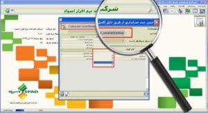 صدور سند از طریق فایل اکسل