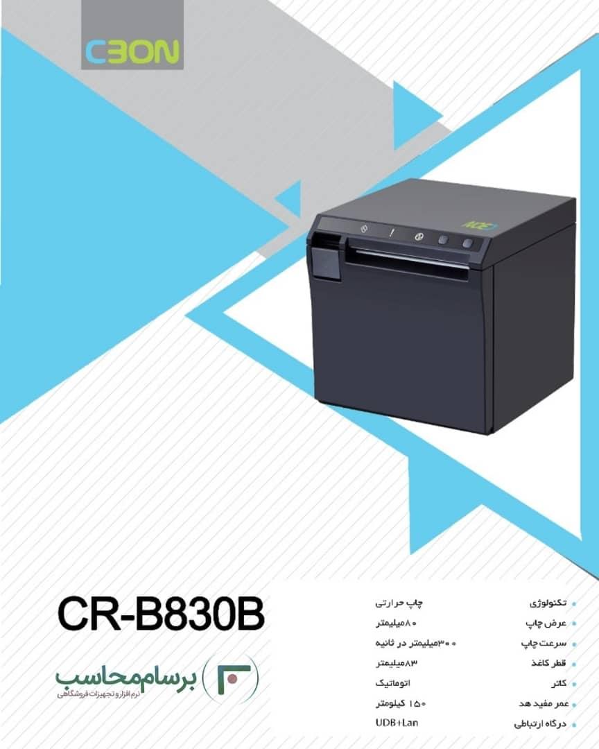 پرینتر حرارتی سی بن مدل CR-B830B