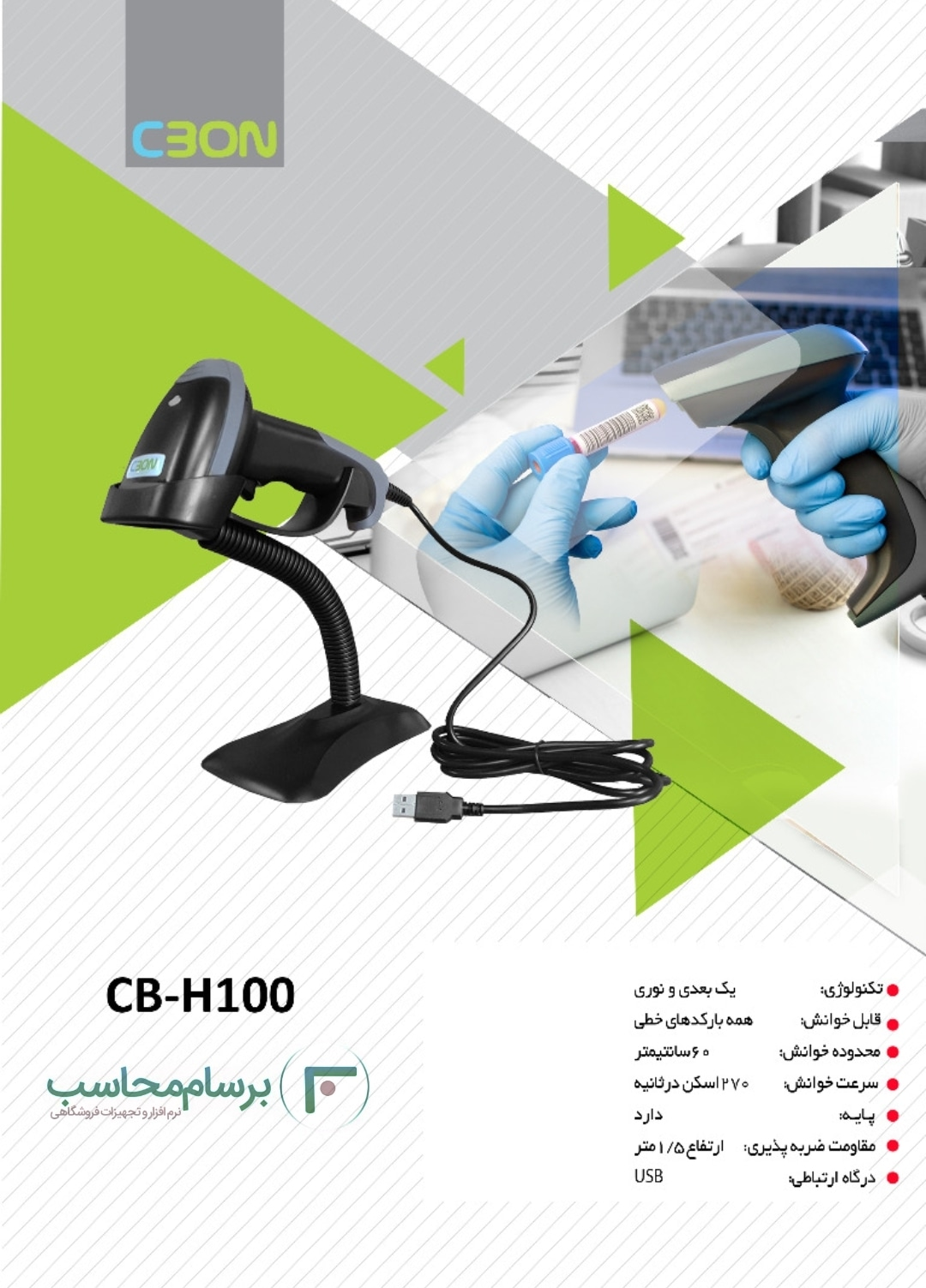 بارکد خوان CB-H100