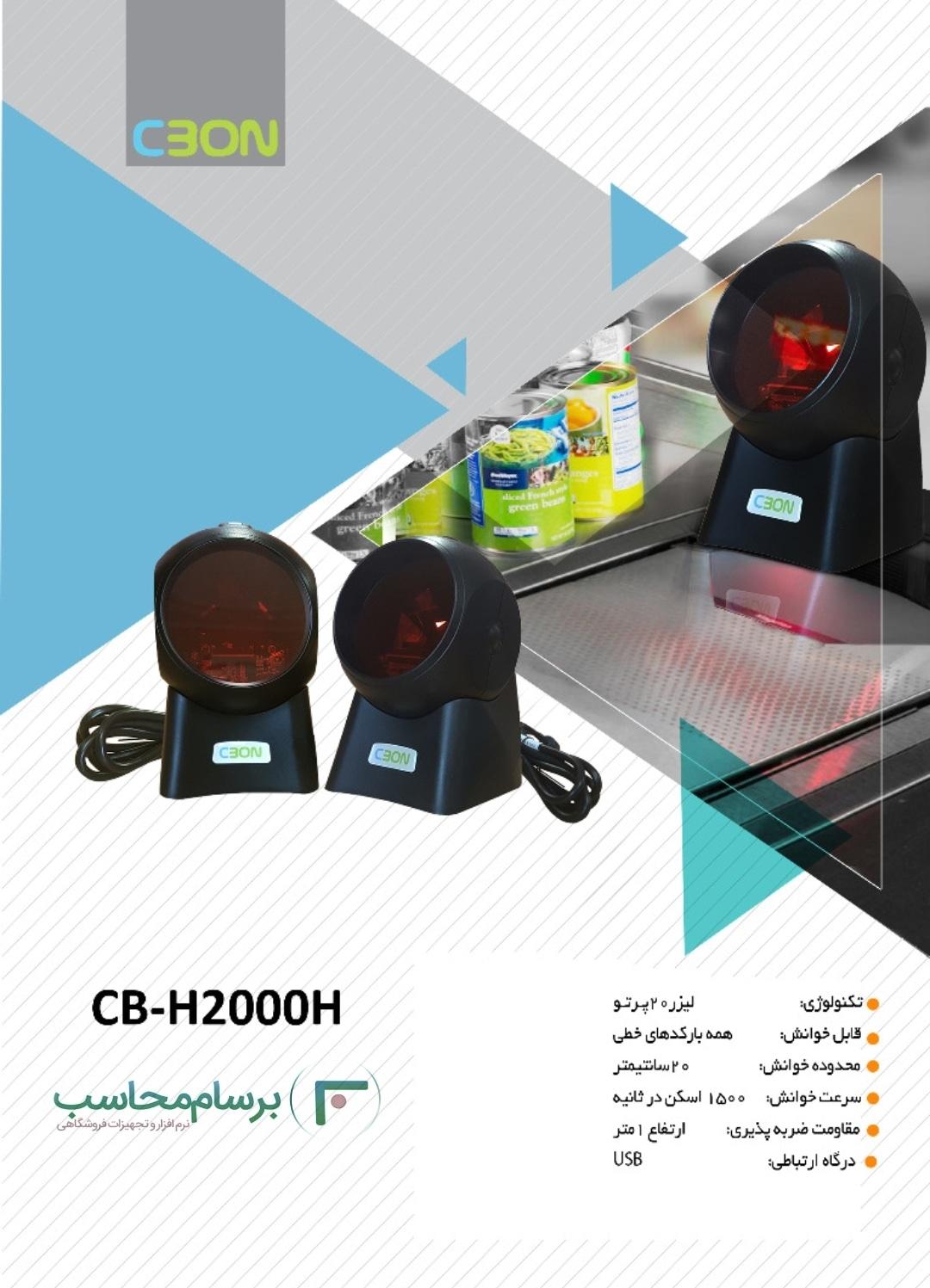 بارکد خوان سی بن مدل CB-H2000H