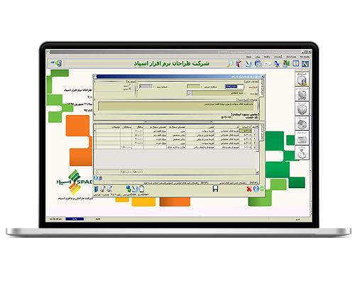 نرم افزار خدمات پس از فروش اسپاد
