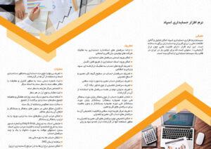 نرم افزار نسخه حسابداری اسپاد