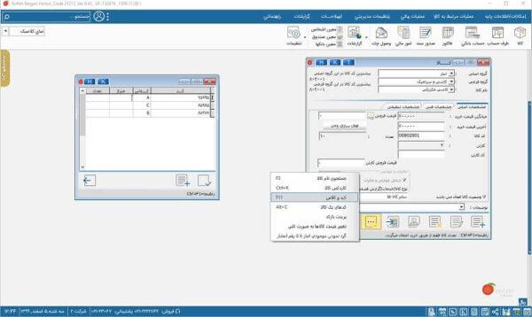 نرم افزار حسابداری کاشی و سرامیک