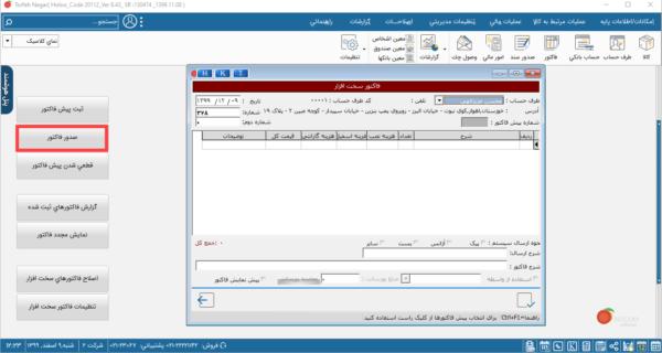 نرم افزار حسابداری کامپیوتر، موبایل و ماشین های اداری هلو