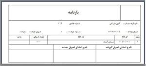 نرم افزار حسابداری لوازم بهداشتی و مصالح ساختمانی هلو