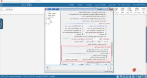 نرم افزار حسابداری شبکه هلو