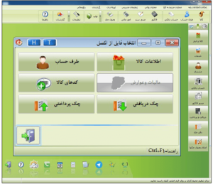 نرم افزار حسابداری شرکتی هلو(پيشرفته دوکاربر)