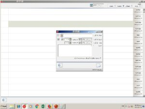 نرم افزار حسابداری فروشگاهی هلو( متوسط)
