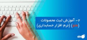 2- آموزش ثبت محصولات (هلو) (نرم افزار حسابداری)