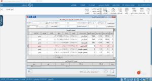 نرم افزار حسابداری دباغی