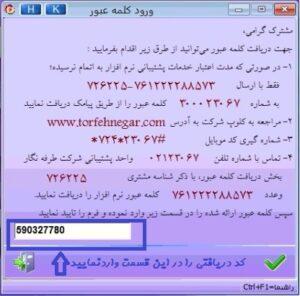 راهنمایی و مراحل دریافت کد رجیستری و کلمه عبور نرم افزار هلو