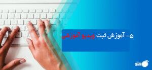 6- آموزش ثبت مقاله آموزشی به همراه ویدیو