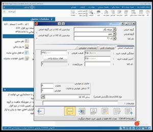 نرم افزار حسابداری فروشگاهی هلو (ساده)