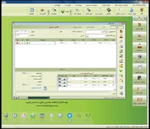 نرم افزار حسابداری هلو نسخه جامع