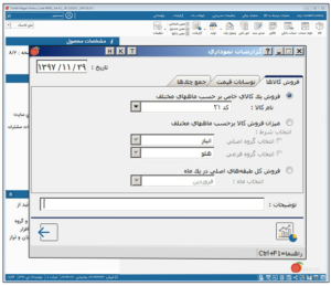 نرم افزار حسابداری فروشگاهی پیشرفته