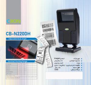 بارکد خوان دو بعدی سی بن مدل CB-N220DH