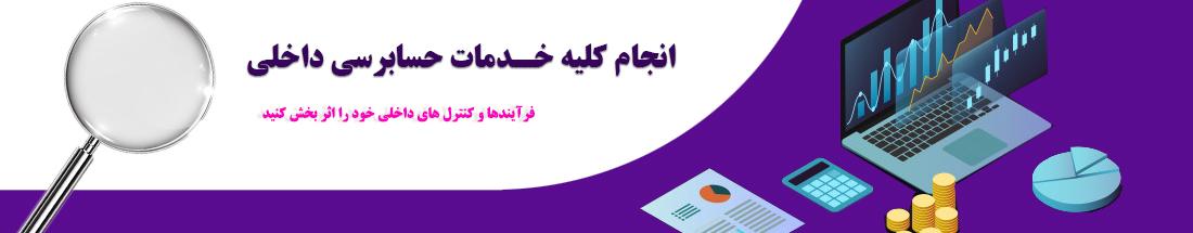 خدمات حسابرسی داخلی