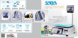 ترازو دیجیتال SABA100-PEB