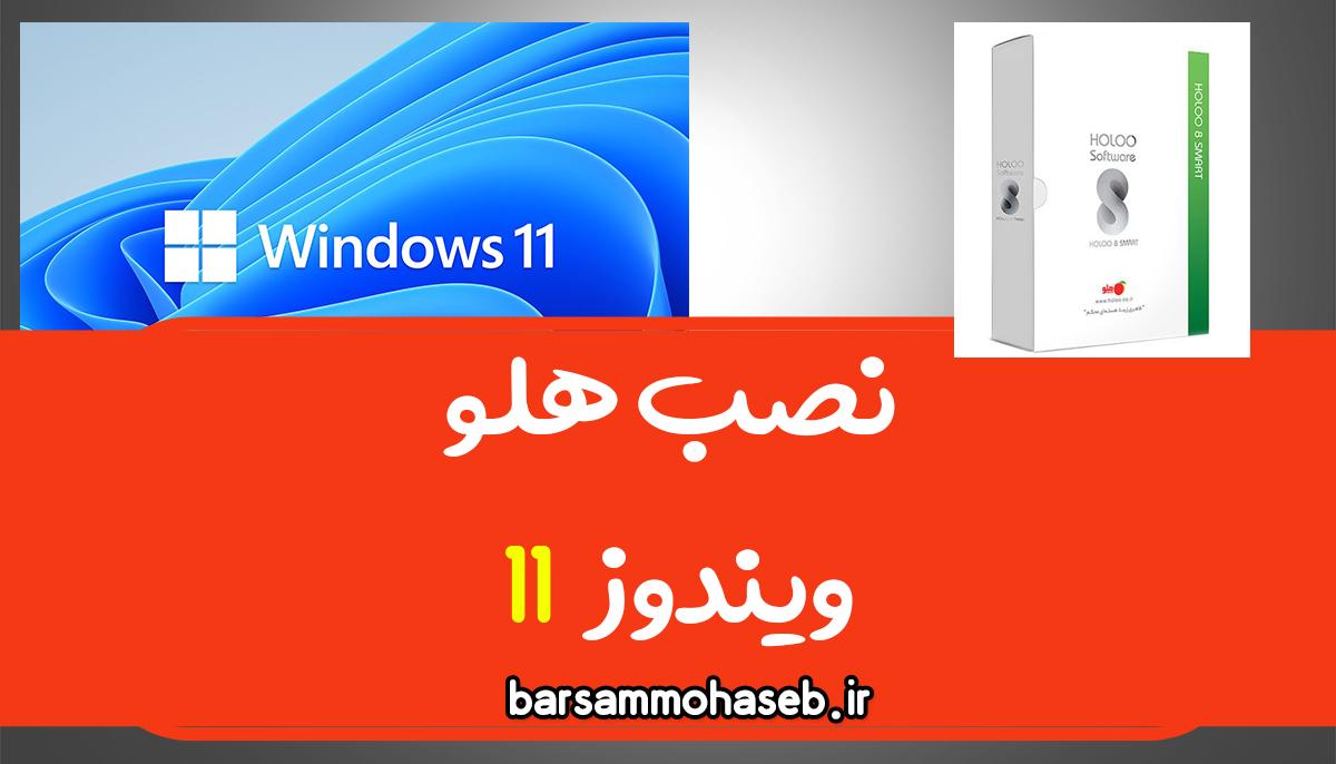 نصب ویندوز 11 و نصب نرم افزار هلو روی آن